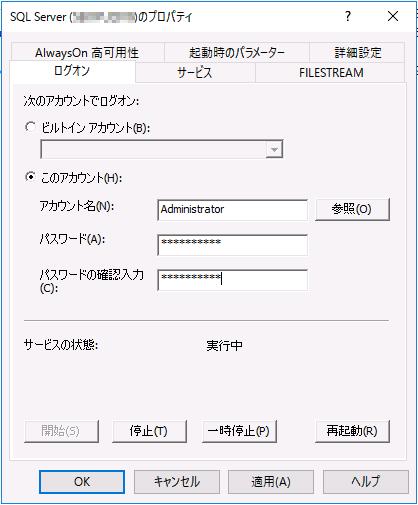 構成マネージャー