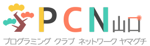 PCN山口