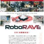 第1回 RoboRAVE UBE オープン大会