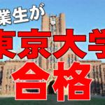 卒業生が東大合格!