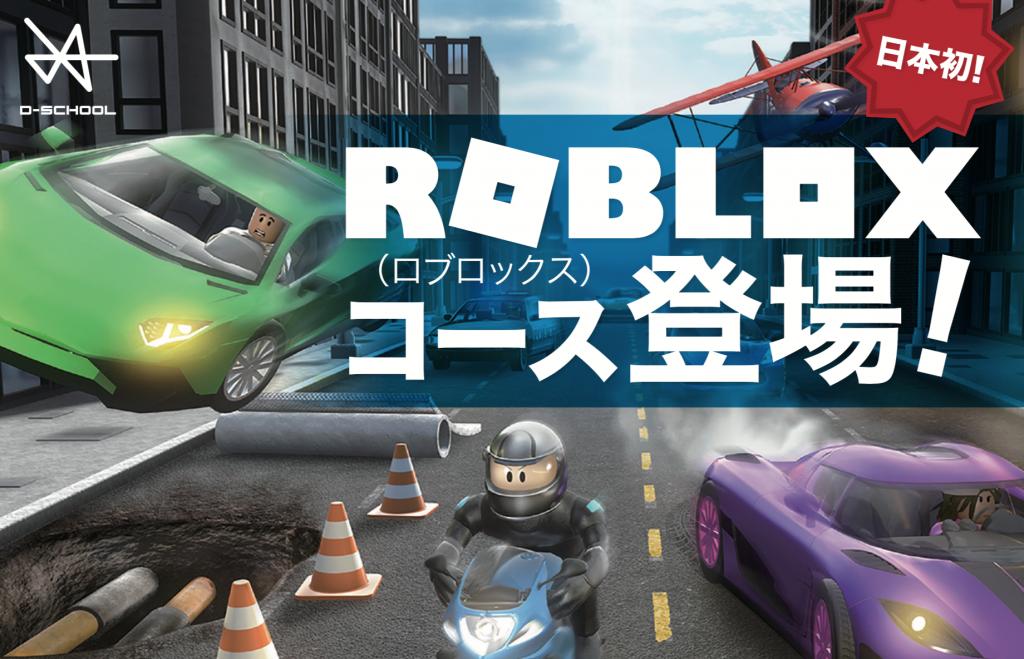 ROBLOX(ロブロックス)